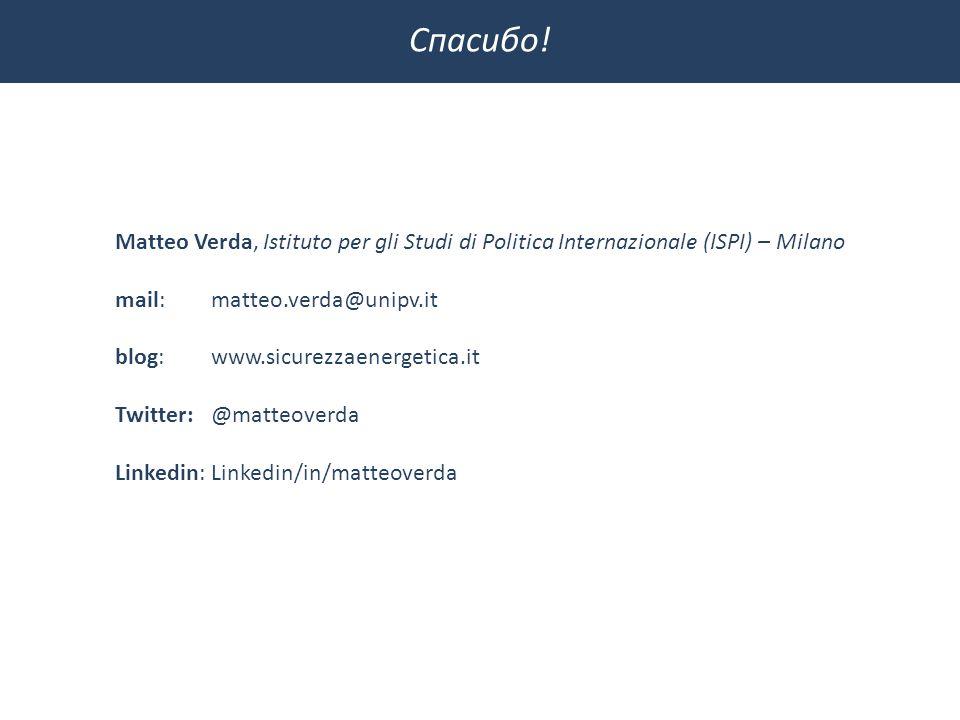 Matteo Verda, Istituto per gli Studi di Politica Internazionale (ISPI) – Milano mail: matteo.verda@unipv.it blog: www.sicurezzaenergetica.it Twitter: @matteoverda Linkedin: Linkedin/in/matteoverda Спасибо!