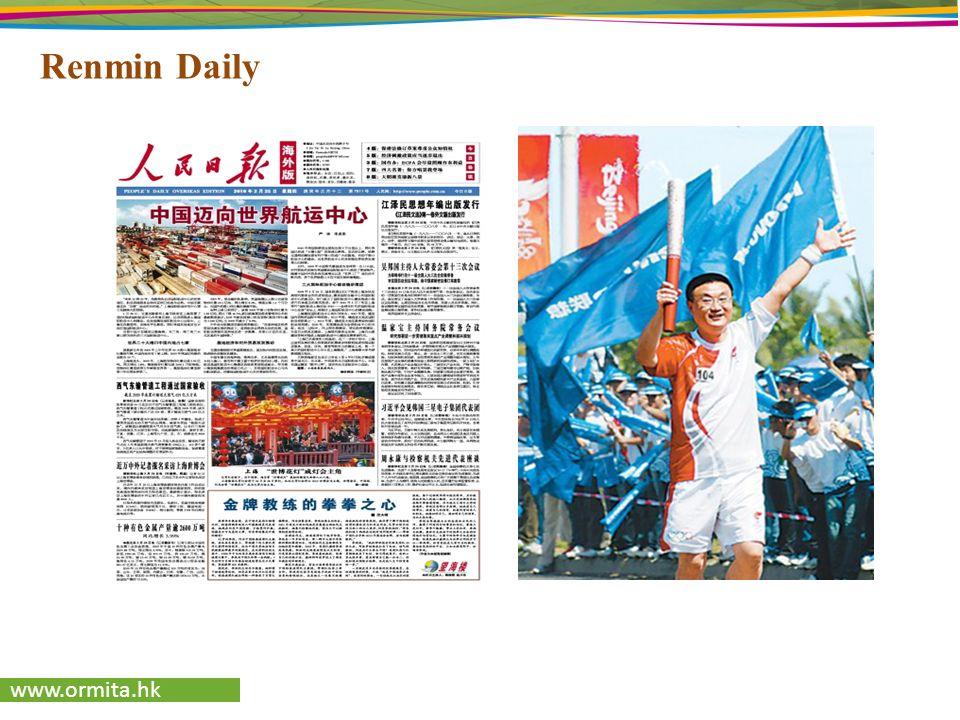 www.ormita.hk Renmin Daily