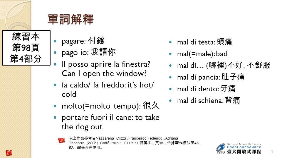 2 pagare: pago io: Il posso aprire la finestra? Can I open the window? fa caldo/ fa freddo: its hot/ cold molto(=molto tempo): portare fuori il cane: