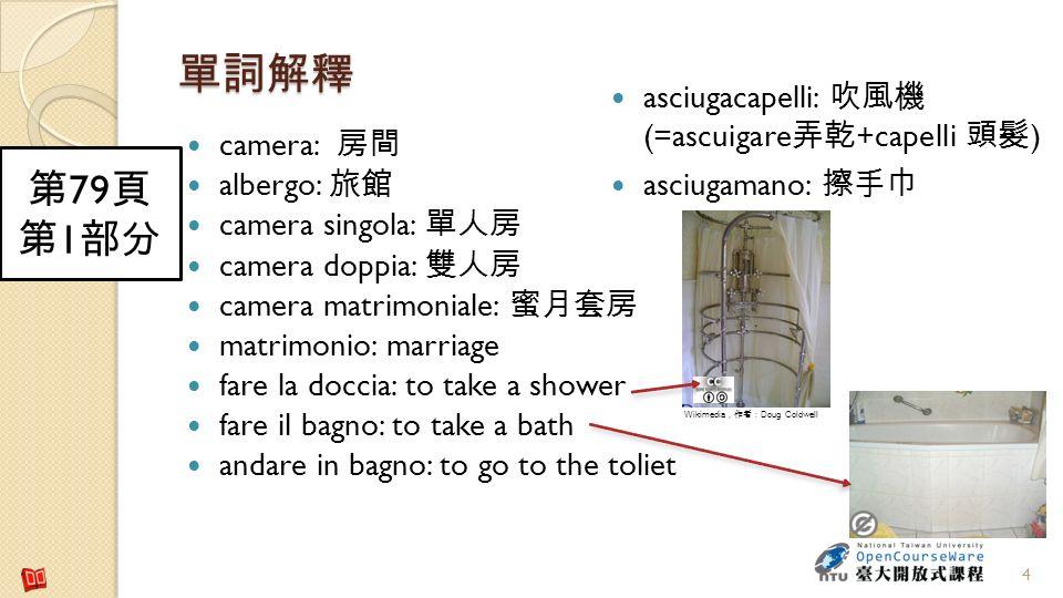 4 camera: albergo: camera singola: camera doppia: camera matrimoniale: matrimonio: marriage fare la doccia: to take a shower fare il bagno: to take a