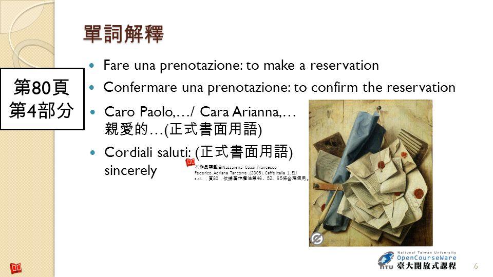 6 Fare una prenotazione: to make a reservation Confermare una prenotazione: to confirm the reservation 80 4 Caro Paolo,…/ Cara Arianna,… …( ) Cordiali