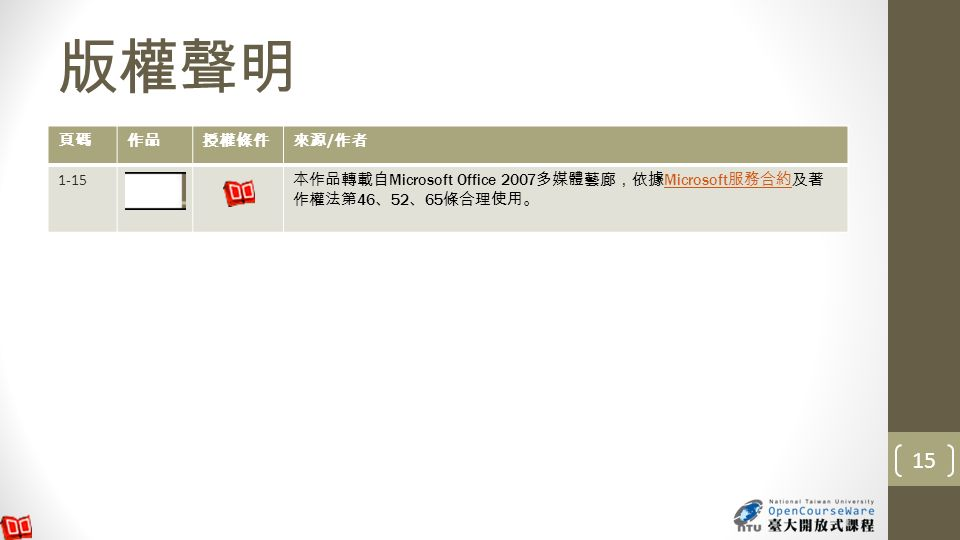 / 1-15 Microsoft Office 2007 Microsoft 46 52 65 Microsoft 15