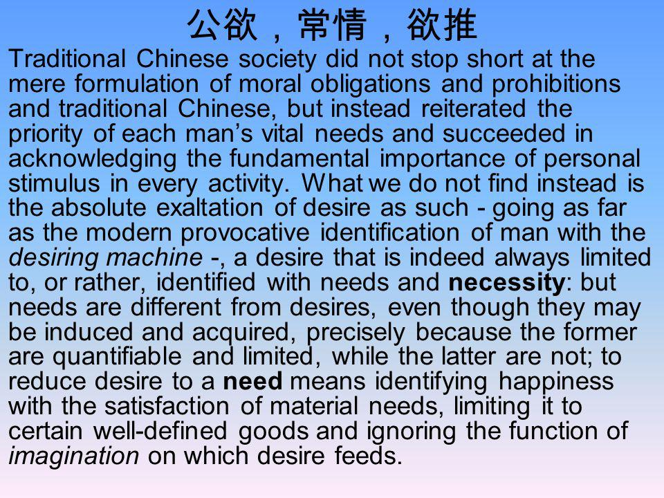 Traditional Chinese society did not stop short at the mere formulation of moral obligations and prohibitions and traditional Chinese, but instead reit