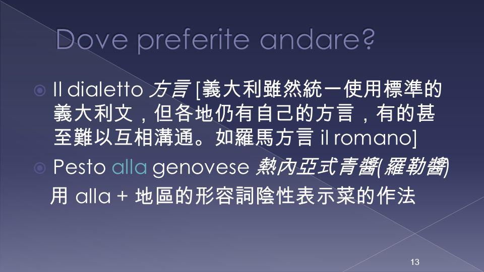 Il dialetto [ il romano] Pesto alla genovese ( ) alla + 13