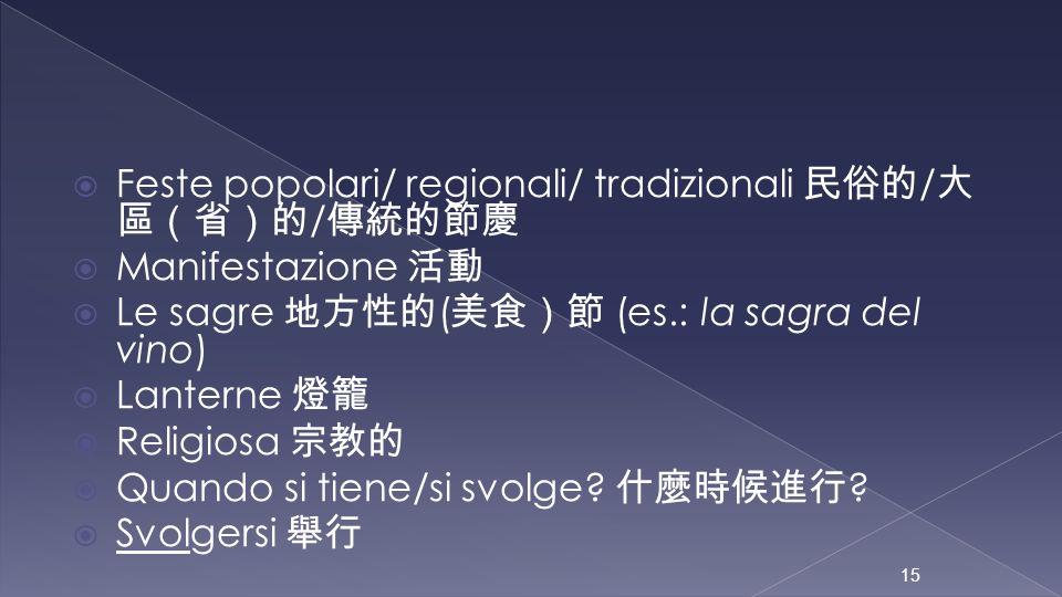 Feste popolari/ regionali/ tradizionali / / Manifestazione Le sagre ( (es.: la sagra del vino) Lanterne Religiosa Quando si tiene/si svolge? ? Svolger