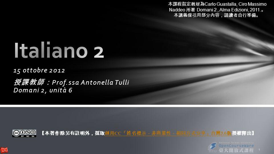 15 ottobre 2012 Prof.ssa Antonella Tulli Domani 2, unità 6 CC 3.0 CC 3.0 Carlo Guastalla, Ciro Massimo Naddeo Domani 2, Alma Edizioni, 2011.