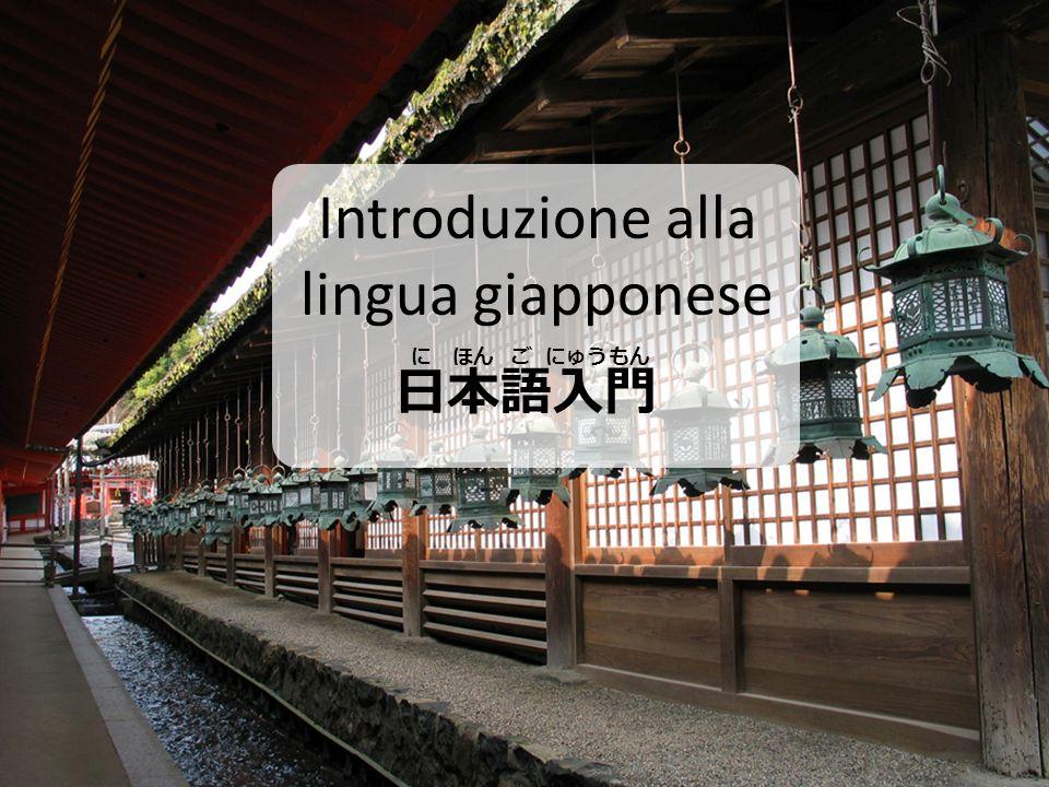 Introduzione alla lingua giapponese