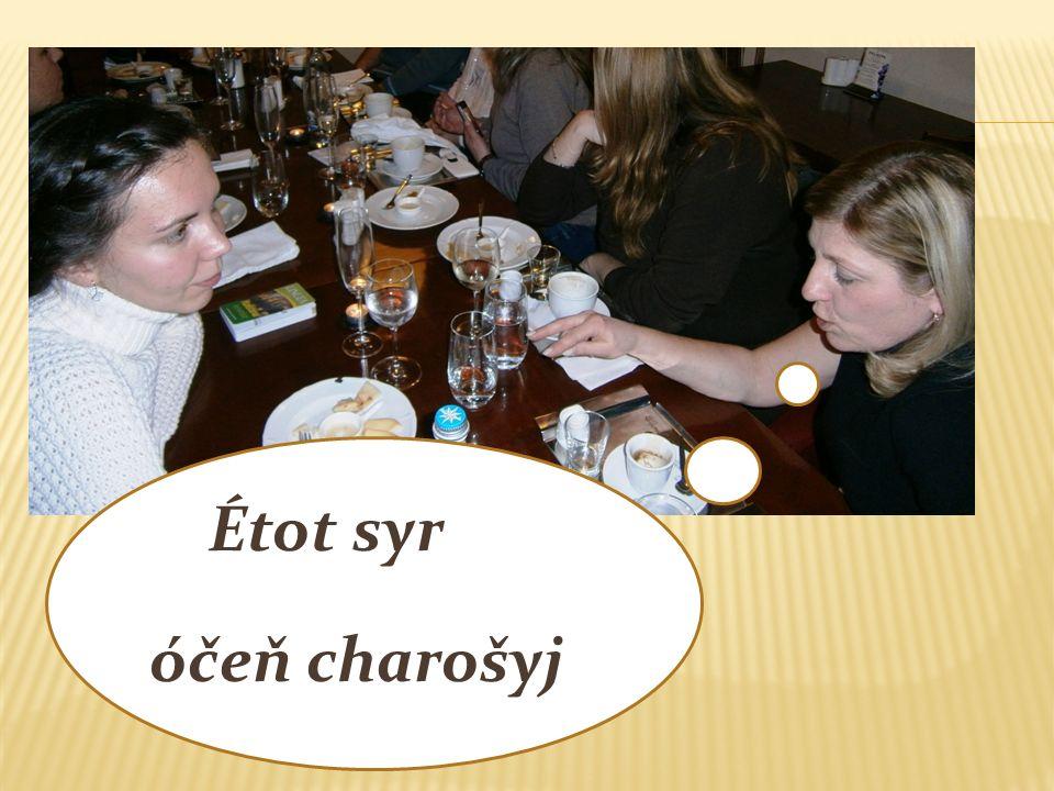 Étot syr óčeň charošyj