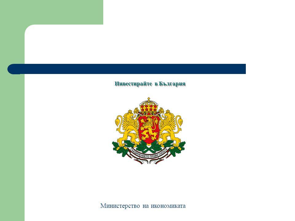 Инвестирайте в България Министерство на икономиката