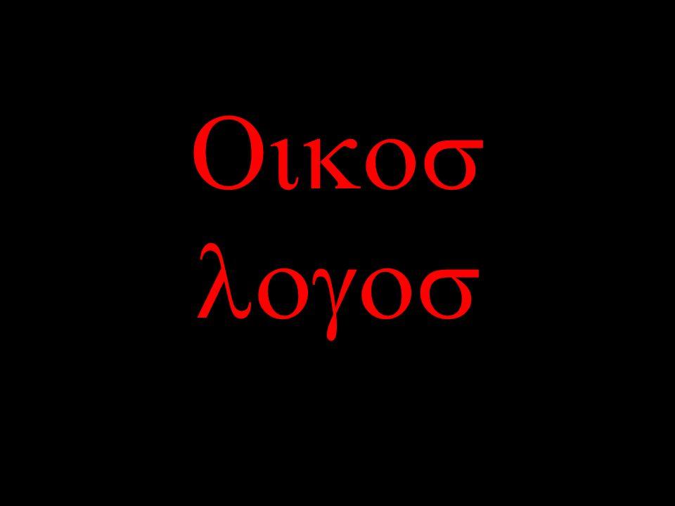 La parola ecologia deriva dal greco οίκος (oikos) e λόγος (logos) e significa quindi studio dellambiente.