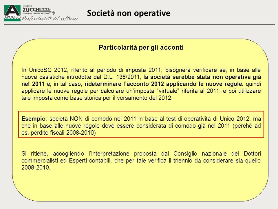 Società non operative Particolarità per gli acconti In UnicoSC 2012, riferito al periodo di imposta 2011, bisognerà verificare se, in base alle nuove casistiche introdotte dal D.L.