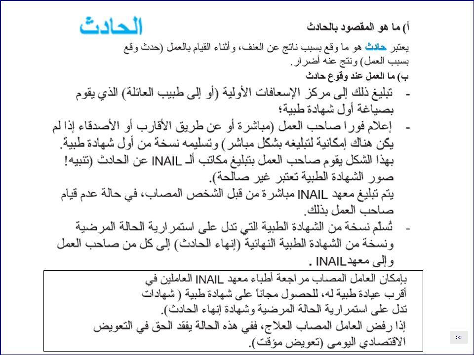 Infortunio arabo >>