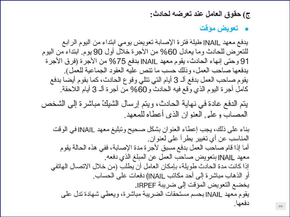 Indennità e varie arabo >>