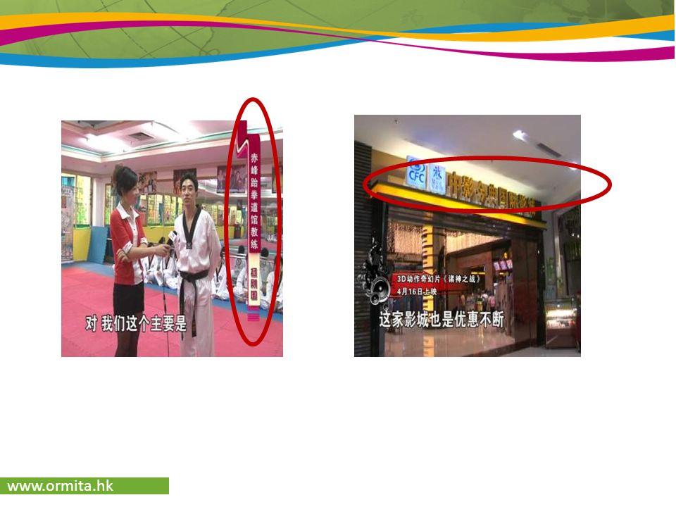 www.ormita.hk