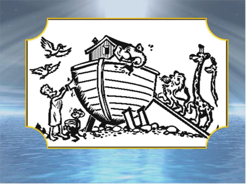 Nella barca doveva trovare posto anche una coppia di tutti gli animali e uccelli presenti sulla terra.
