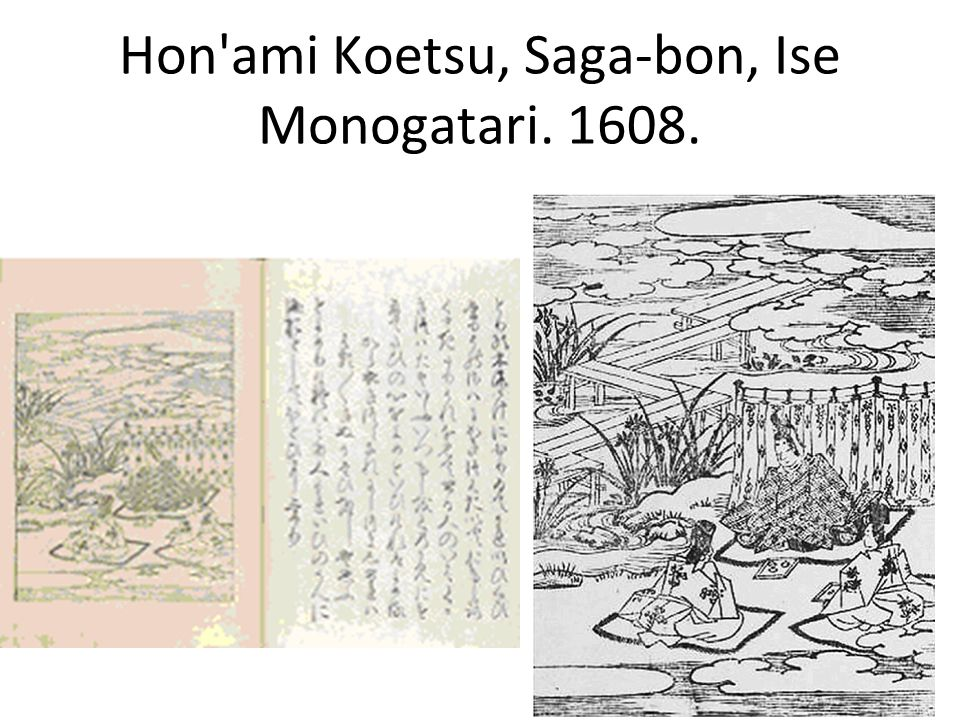 Hon'ami Koetsu, Saga-bon, Ise Monogatari. 1608.