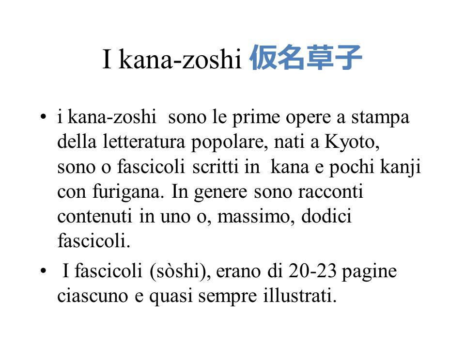 I kana-zoshi i kana-zoshi sono le prime opere a stampa della letteratura popolare, nati a Kyoto, sono o fascicoli scritti in kana e pochi kanji con fu