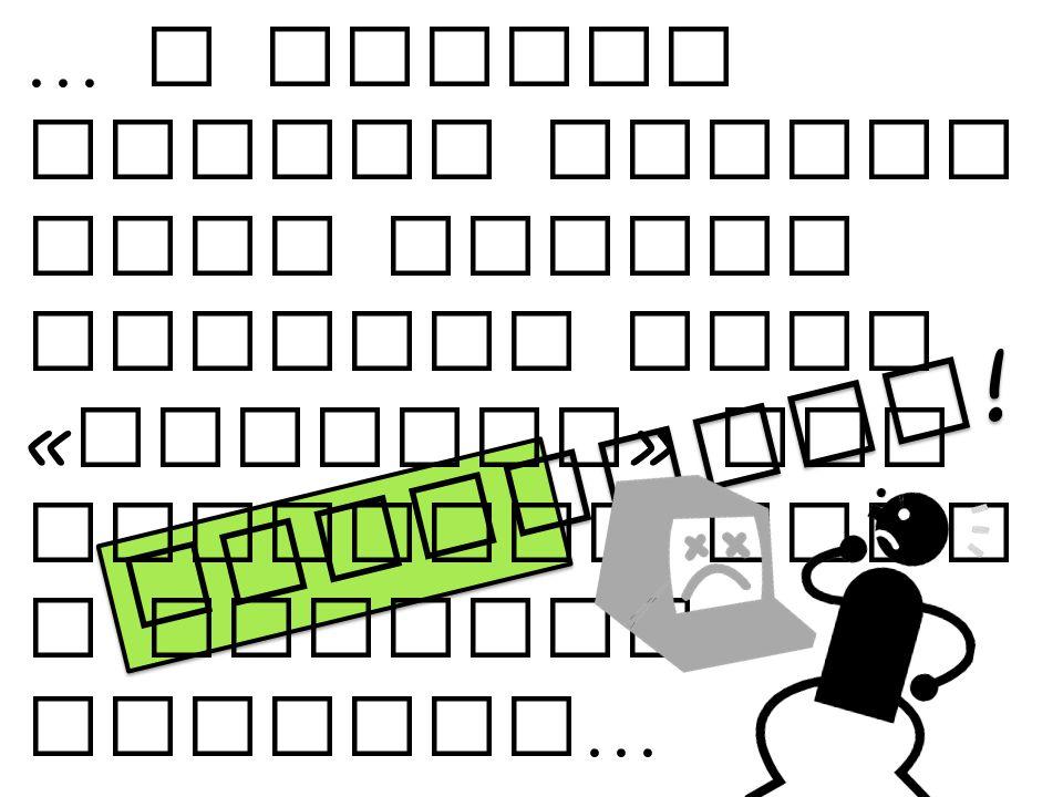 Chi ti ruba la password può inviare molte email per conto tuo… SPA M !