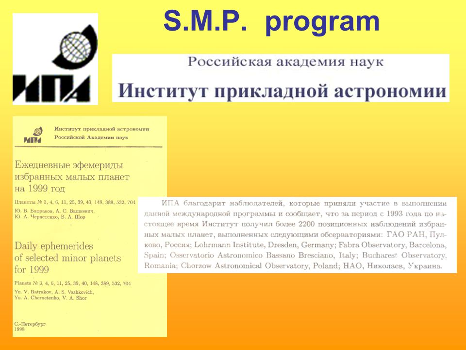 S.M.P. program
