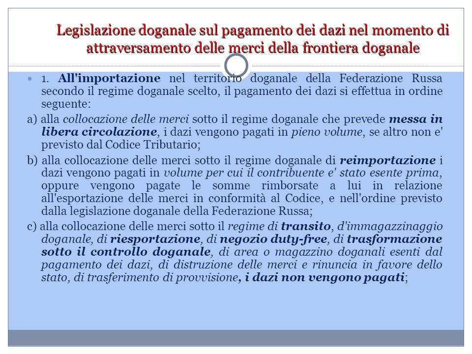 Legislazione doganale sul pagamento dei dazi nel momento di attraversamento delle merci della frontiera doganale 1. All'importazione nel territorio do