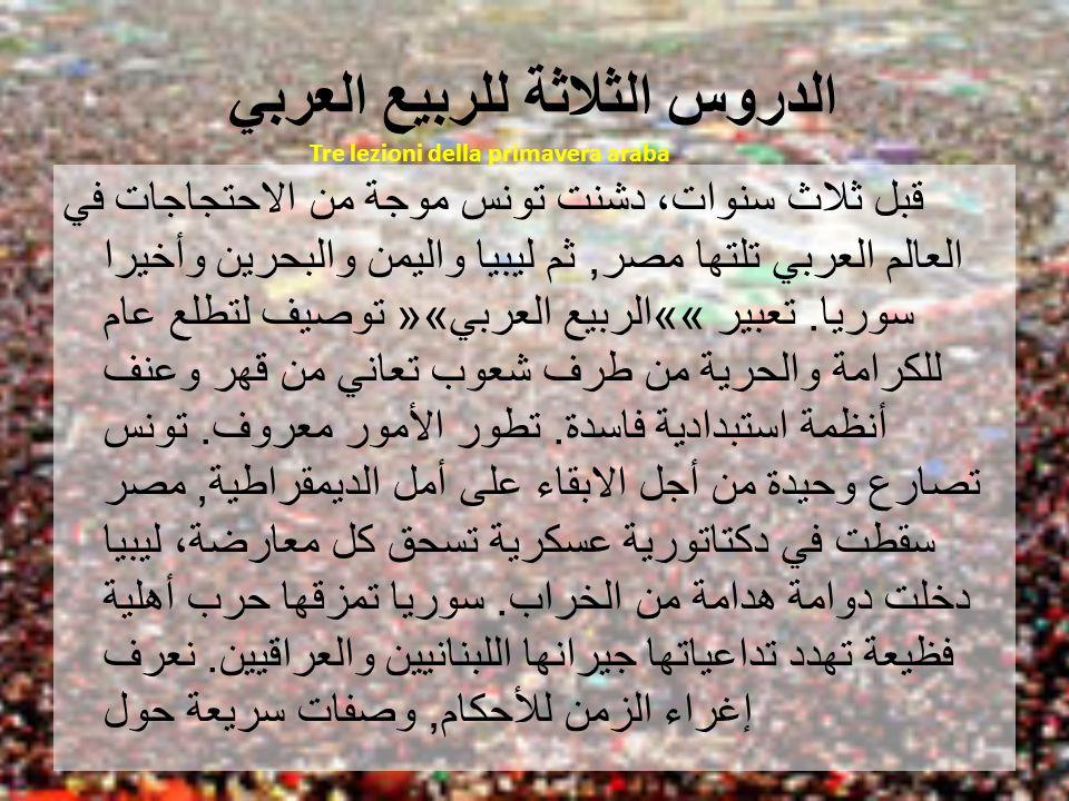 الدروس الثلاثة للربيع العربي قبل ثلاث سنوات، دشنت تونس موجة من الاحتجاجات في العالم العربي تلتها مصر, ثم ليبيا واليمن والبحرين وأخيرا سوريا. تعبير »»