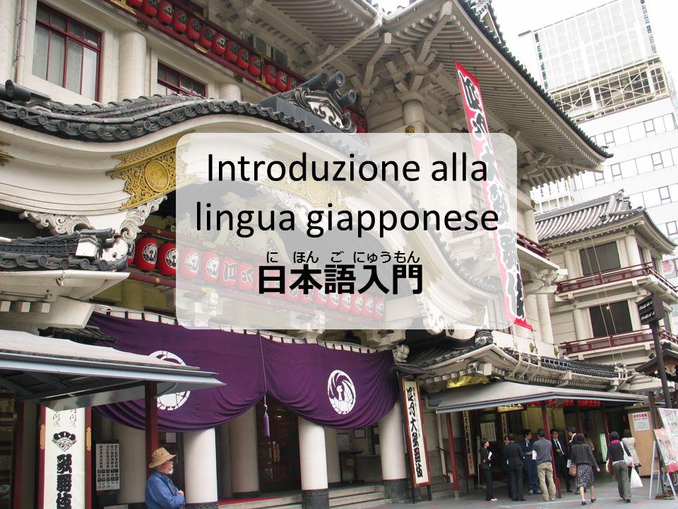 Ricevere ricevere Si usa il verbo morau oppure l'equivalente forma umile itadaku se il donatore è percepito come superiore.