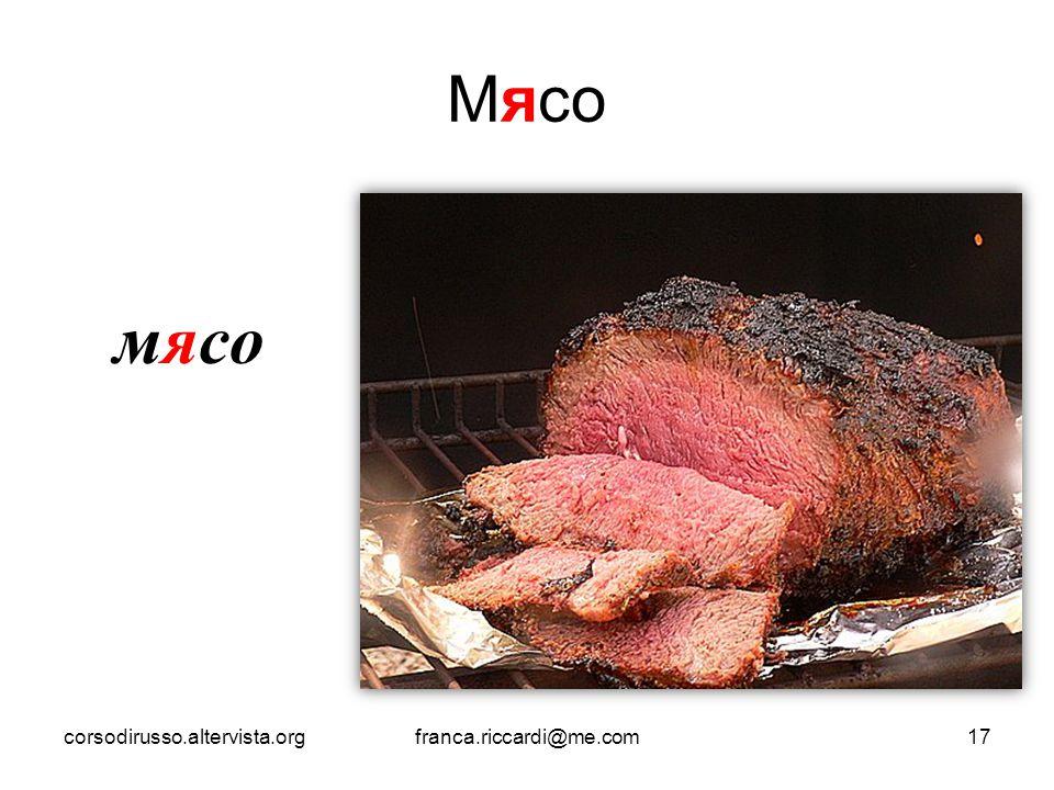 Мясо мясо corsodirusso.altervista.orgfranca.riccardi@me.com17