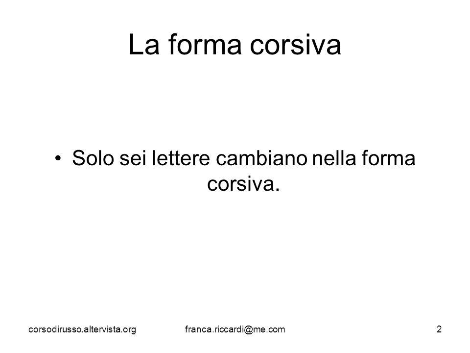La forma corsiva Solo sei lettere cambiano nella forma corsiva. corsodirusso.altervista.orgfranca.riccardi@me.com2