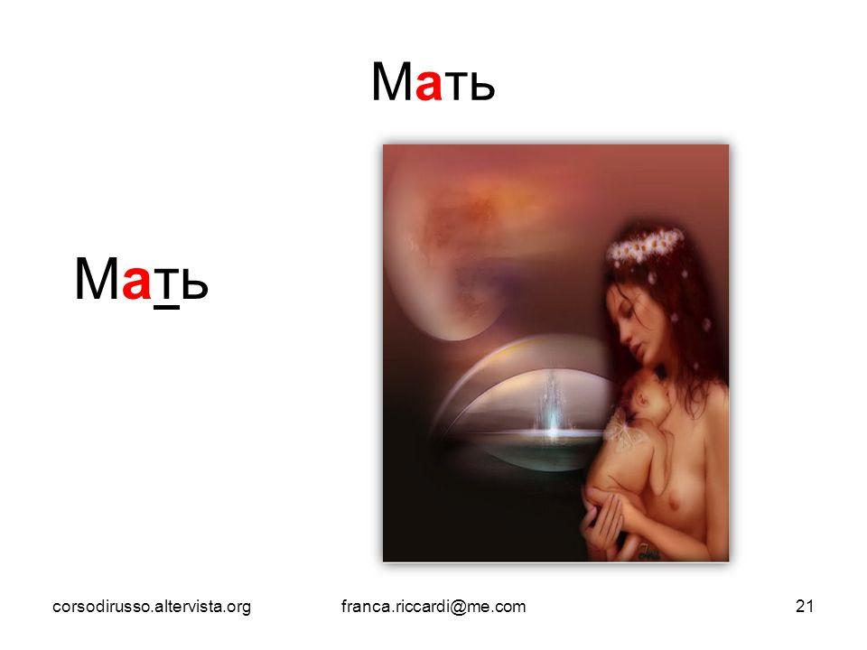Мать МатьМать corsodirusso.altervista.orgfranca.riccardi@me.com21