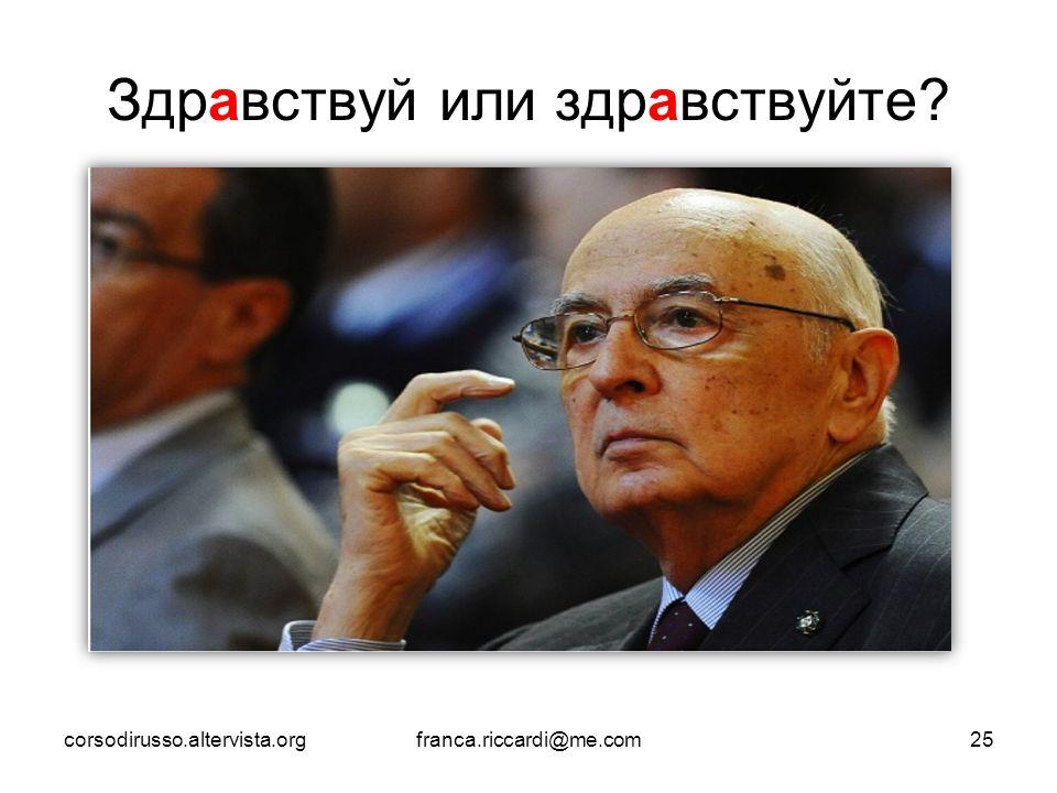 Здравствуй или здравствуйте? corsodirusso.altervista.orgfranca.riccardi@me.com25