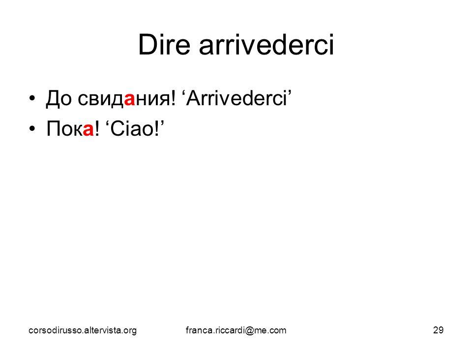 Dire arrivederci До свидания! 'Arrivederci' Пока! 'Ciao!' corsodirusso.altervista.orgfranca.riccardi@me.com29