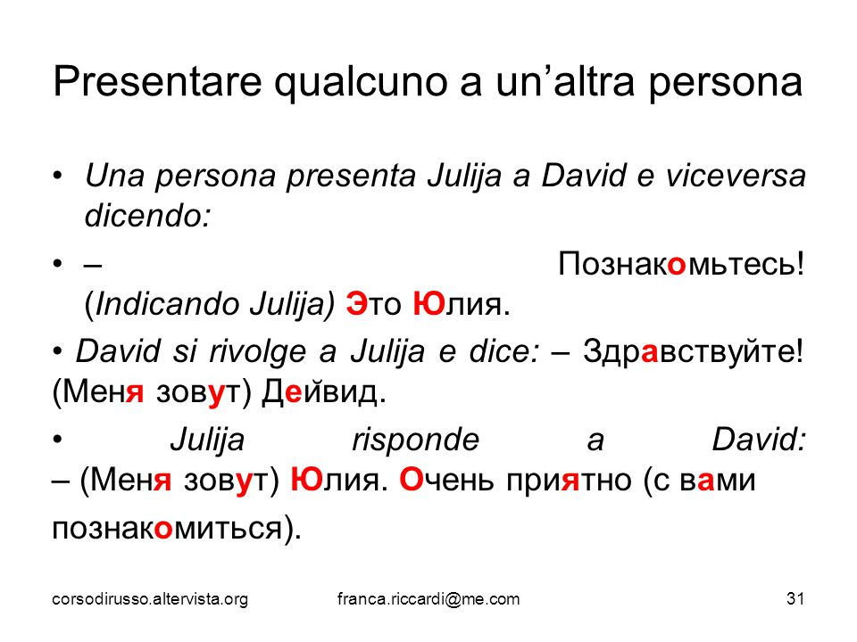 Presentare qualcuno a un'altra persona Una persona presenta Julija a David e viceversa dicendo: – Познакомьтесь! (Indicando Julija) Это Юлия. David si