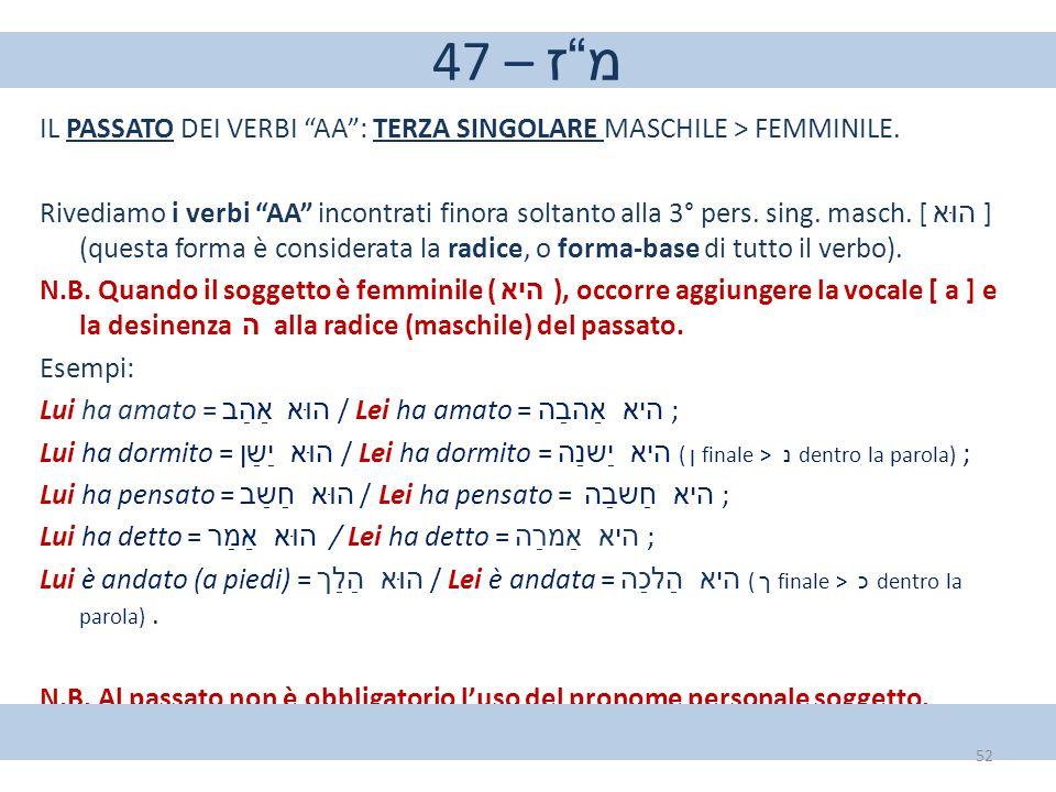 """47 – מ""""ז IL PASSATO DEI VERBI """"AA"""": TERZA SINGOLARE MASCHILE > FEMMINILE. Rivediamo i verbi """"AA"""" incontrati finora soltanto alla 3° pers. sing. masch."""