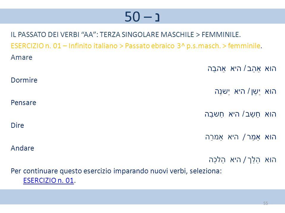 """50 – נ IL PASSATO DEI VERBI """"AA"""": TERZA SINGOLARE MASCHILE > FEMMINILE. ESERCIZIO n. 01 – Infinito italiano > Passato ebraico 3^ p.s.masch. > femminil"""