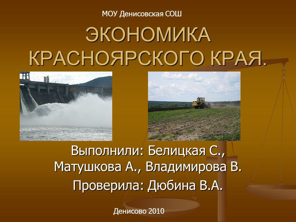 Валовой региональный продукт.