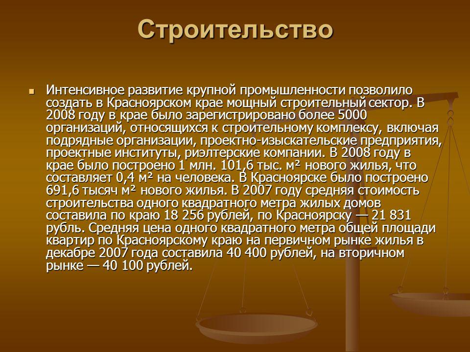 Строительство Интенсивное развитие крупной промышленности позволило создать в Красноярском крае мощный строительный сектор.