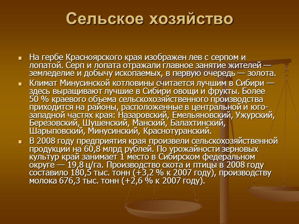 Сельское хозяйство На гербе Красноярского края изображен лев с серпом и лопатой.