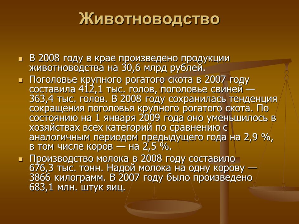 Животноводство В 2008 году в крае произведено продукции животноводства на 30,6 млрд рублей.