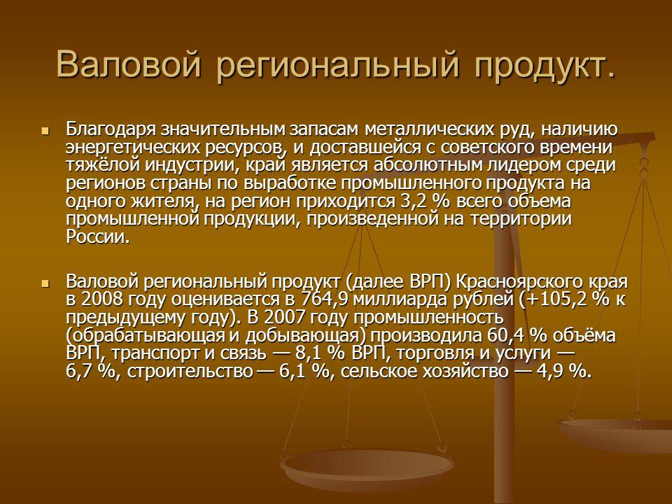 Транспортная инфраструктура Красноярский край является крупным транспортно-распределительным и транзитным узлом Сибирского федерального округа.