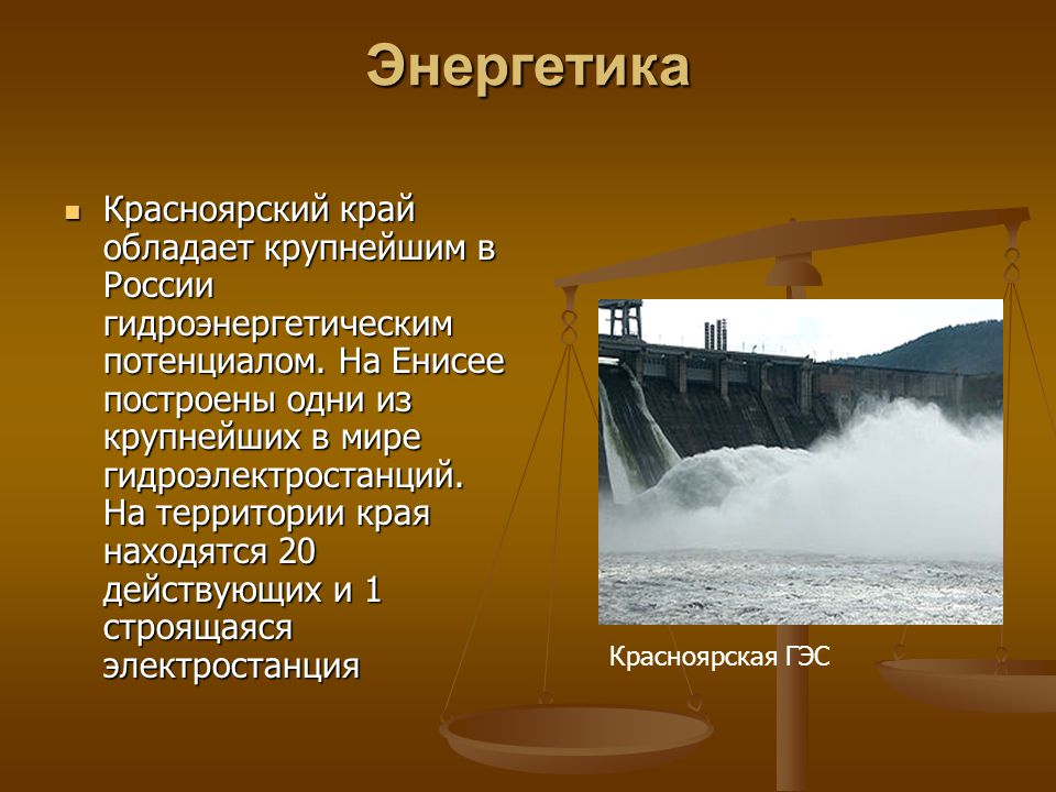 Энергетика Красноярский край обладает крупнейшим в России гидроэнергетическим потенциалом.