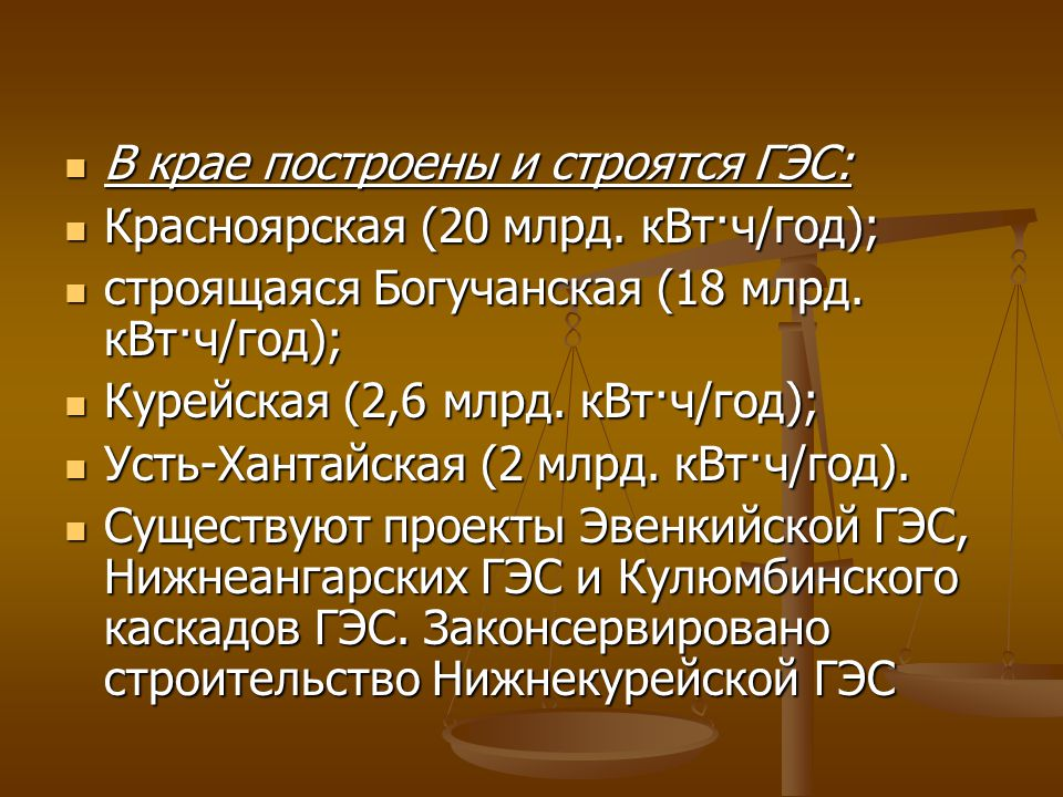 В крае построены и строятся ГЭС: В крае построены и строятся ГЭС: Красноярская (20 млрд.