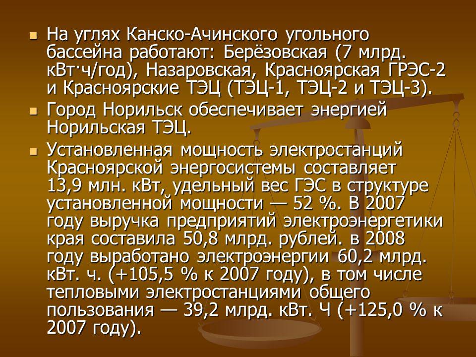 Машиностроение и металлообработка Машиностроение занимает в Красноярском крае второе место по количеству созданных рабочих мест.
