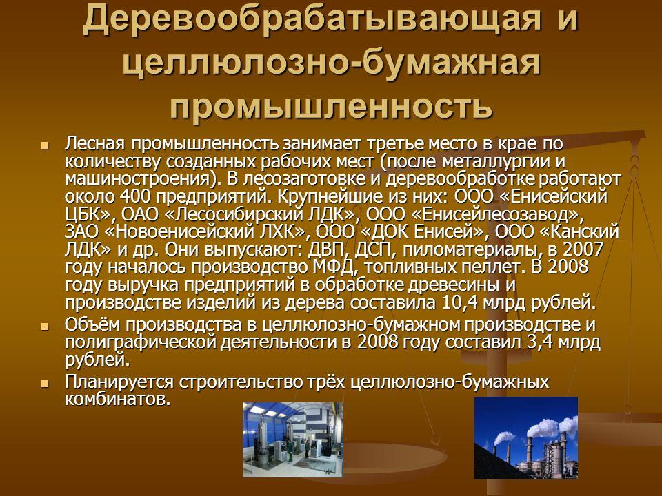 Деревообрабатывающая и целлюлозно-бумажная промышленность Лесная промышленность занимает третье место в крае по количеству созданных рабочих мест (после металлургии и машиностроения).