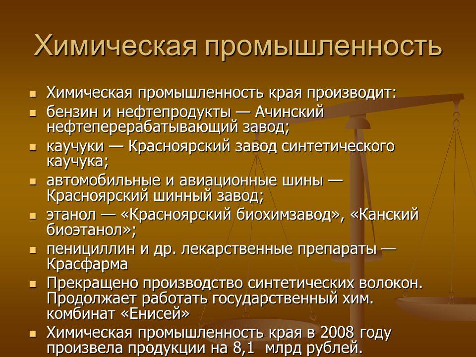 Атомная промышленность В 1950-е годы в крае построен город Железногорск и Красноярский горно- химический комбинат, город Зеленогорск и Электрохимический завод.