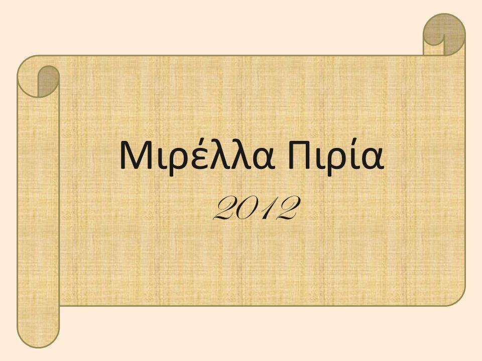 Μιρέλλα Πιρία 2012