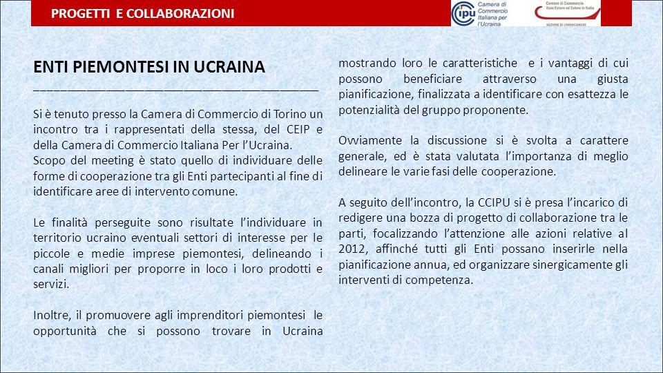 COLLABORAZIONE CON UNICREDIT ____________________________________________ Si è tenuto nella sede di Milano dell'istituto bancario, un importante incontro tra l'Unicredit e la Camera di Commercio per l'Ucraina, con lo scopo di identificare obiettivi comuni per una reciproca collaborazione.