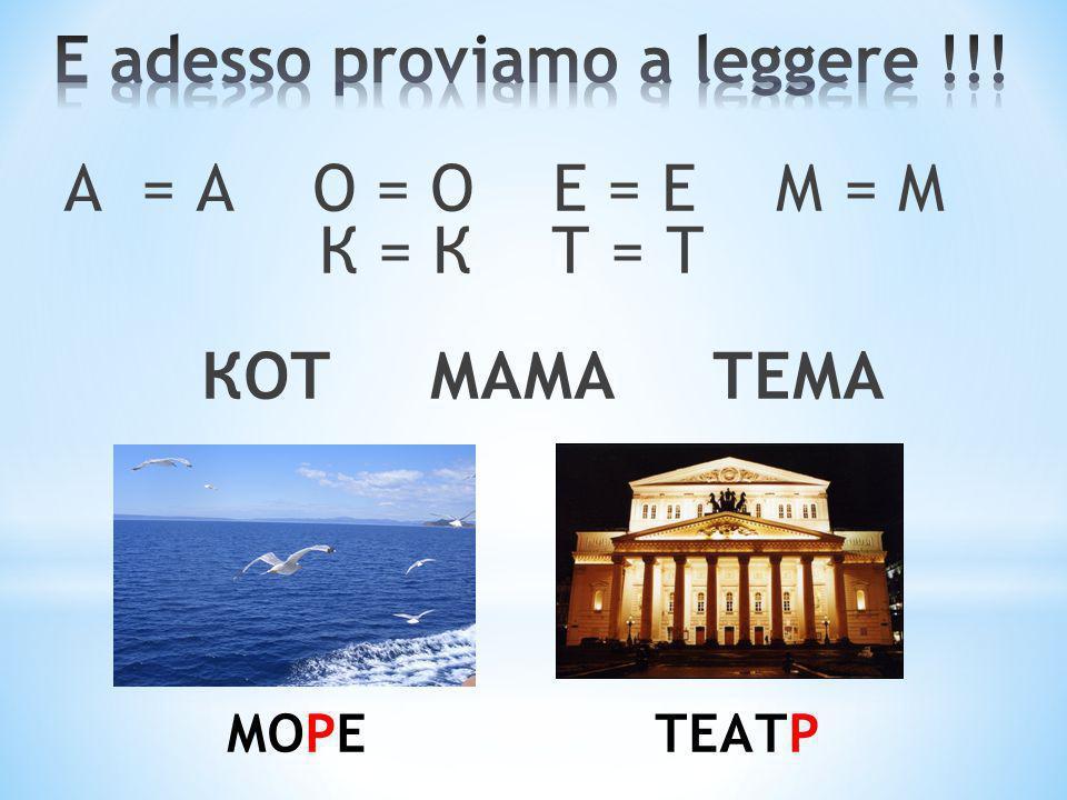 """a. gli Italiani a. gli Italiani """"dalla A alla Z"""" """"dalla A alla Z"""" b. i Greci b. i Greci """"dall'ALFA all'OMEGA"""" """"dall'ALFA all'OMEGA"""" c. i Russi c. i Ru"""